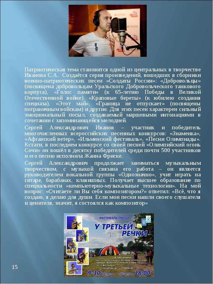 Патриотическая тема становится одной из центральных в творчестве Иванова С.А...