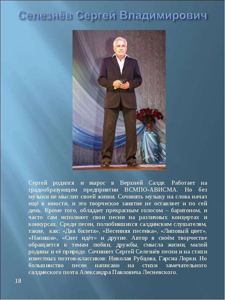 Сергей родился и вырос в Верхней Салде. Работает на градообразующем предприя...