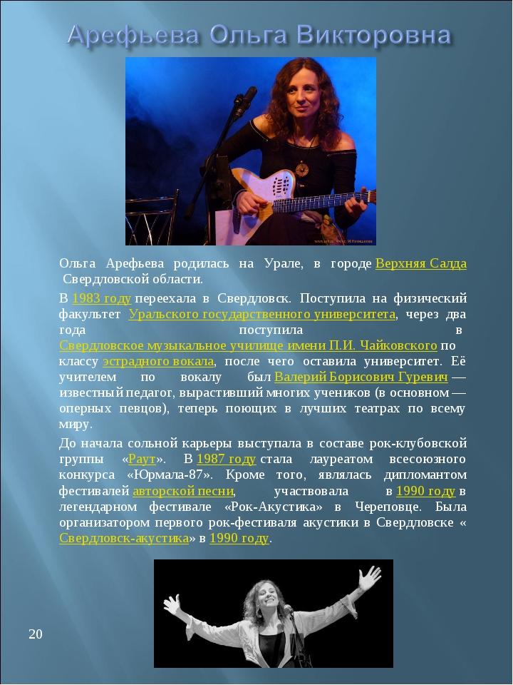 Ольга Арефьева родилась на Урале, в городеВерхняя СалдаСвердловской област...