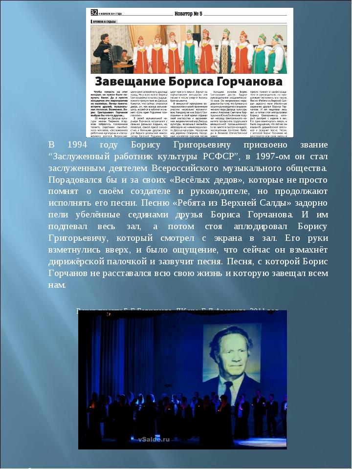 """В 1994 году Борису Григорьевичу присвоено звание """"Заслуженный работник культ..."""