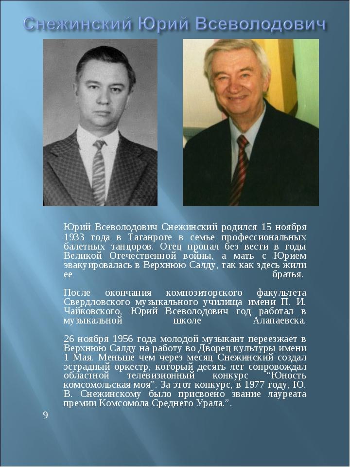 Юрий Всеволодович Снежинский родился 15 ноября 1933 года в Таганроге в семье...