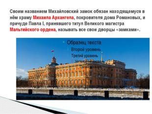 Своим названием Михайловский замок обязан находящемуся в нём храму Михаила Ар