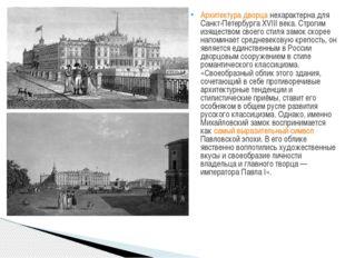 Архитектура дворца нехарактерна для Санкт-Петербурга XVIII века. Строгим из