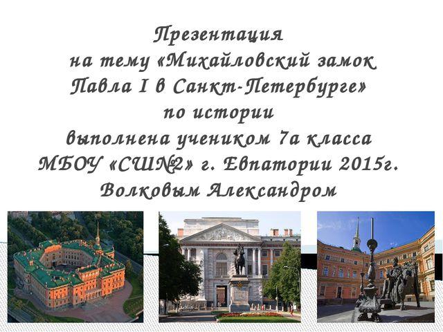 Презентация на тему «Михайловский замок Павла I в Санкт-Петербурге» по истори...