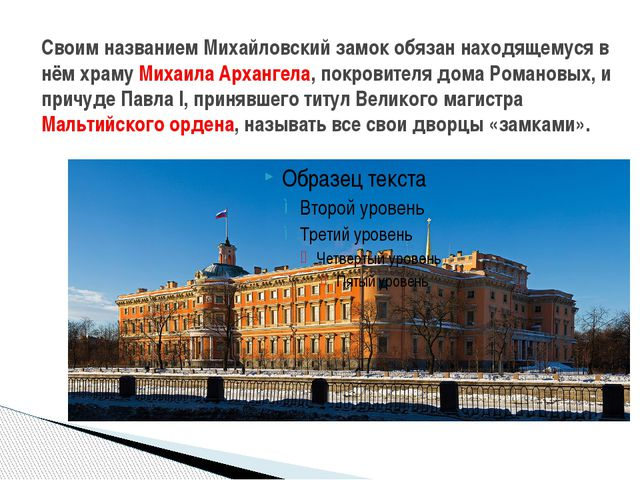 Своим названием Михайловский замок обязан находящемуся в нём храму Михаила Ар...