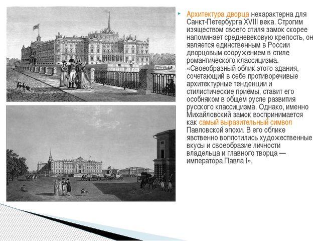 Архитектура дворца нехарактерна для Санкт-Петербурга XVIII века. Строгим из...
