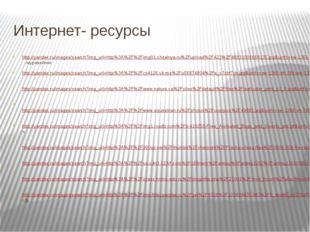 Интернет- ресурсы http://yandex.ru/images/search?img_url=http%3A%2F%2Fimg01.c