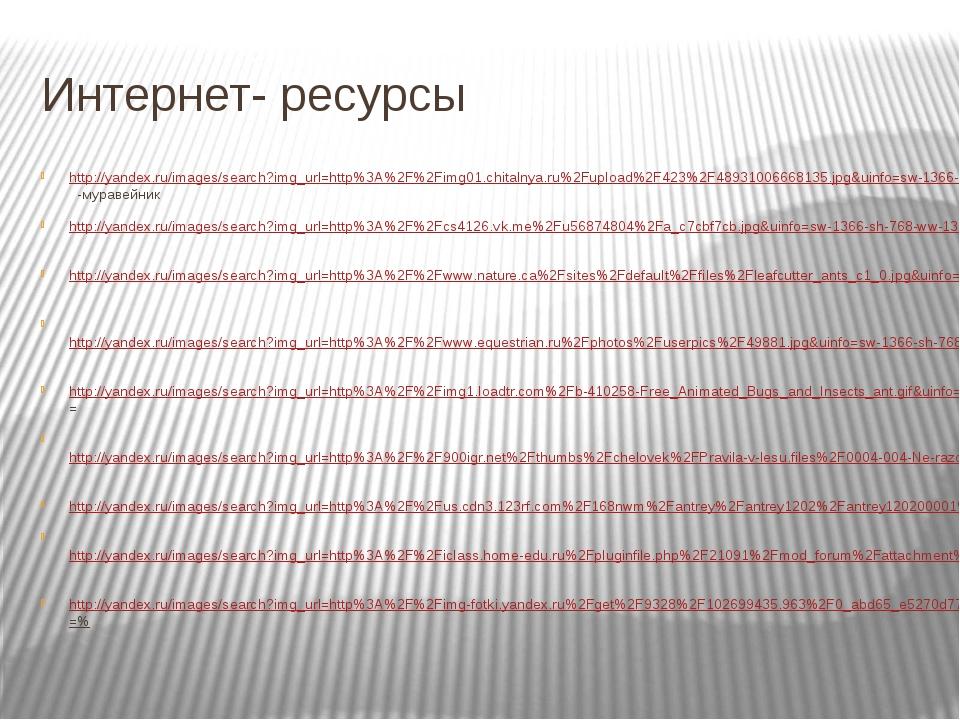 Интернет- ресурсы http://yandex.ru/images/search?img_url=http%3A%2F%2Fimg01.c...