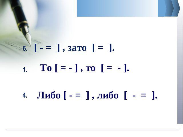 6. [ - = ] , зато [ = ]. 1. 4. То [ = - ] , то [ = - ]. Либо [ - = ] , либо [...