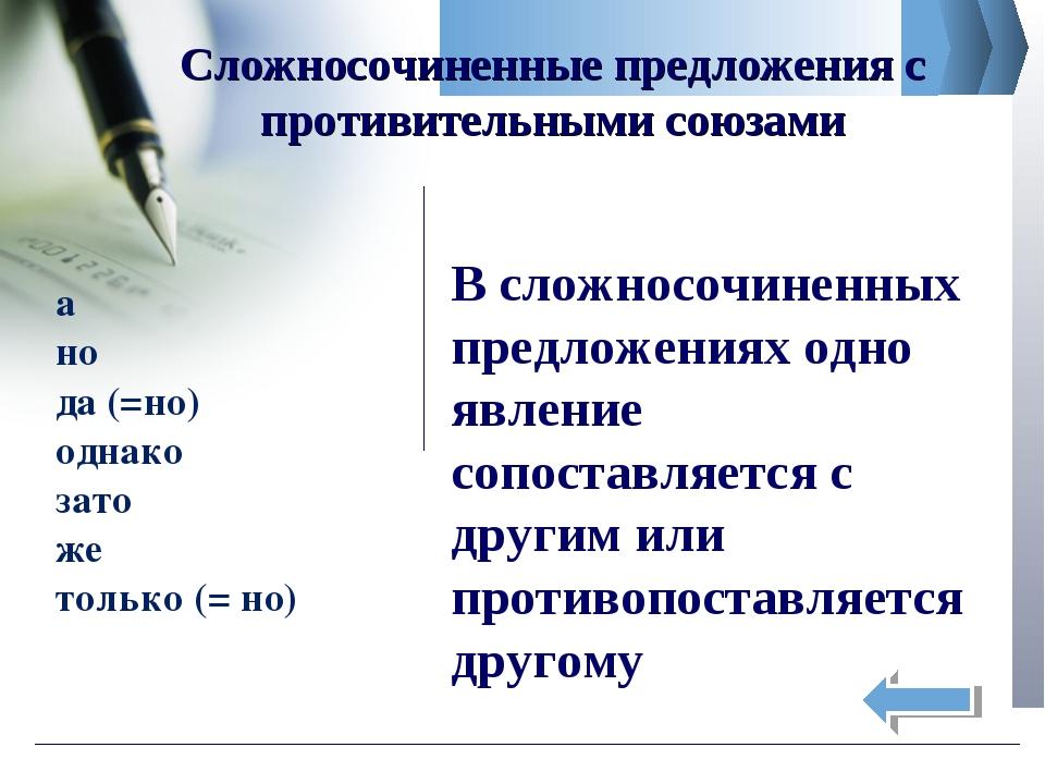 Сложносочиненные предложения с противительными союзами а но да (=но) однако з...