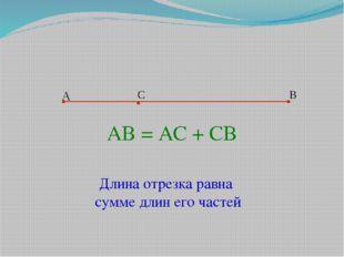 А С В АВ = АС + СВ Длина отрезка равна сумме длин его частей