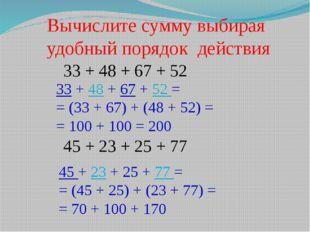 Вычислите сумму выбирая удобный порядок действия 33 + 48 + 67 + 52 = = (33 +