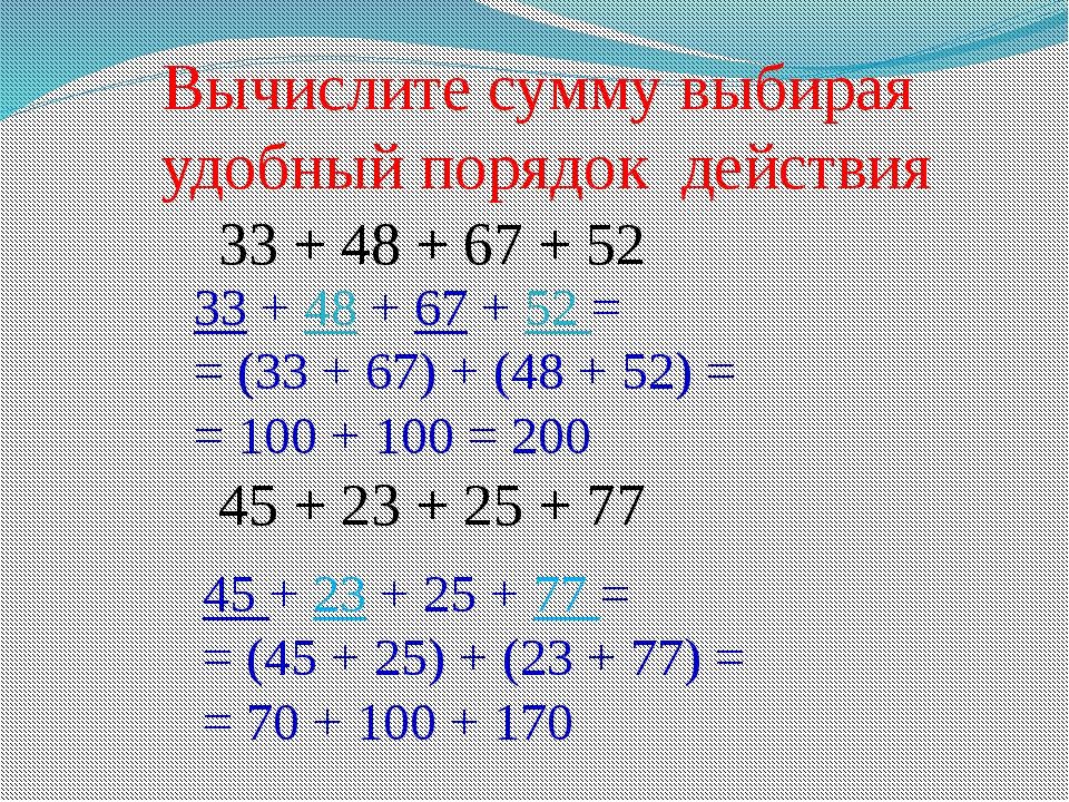 Вычислите сумму выбирая удобный порядок действия 33 + 48 + 67 + 52 = = (33 +...