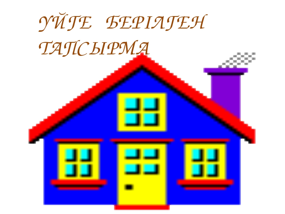 ҮЙГЕ БЕРІЛГЕН ТАПСЫРМА