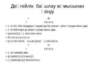 Деңгейлік бақылау жұмысынан үзінді B I нұсқа 1.0,125; 343 сандарын қандай да