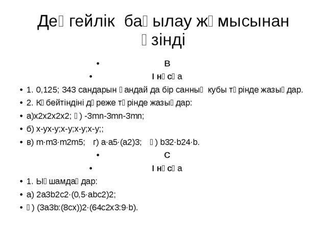 Деңгейлік бақылау жұмысынан үзінді B I нұсқа 1.	0,125; 343 сандарын қандай да...
