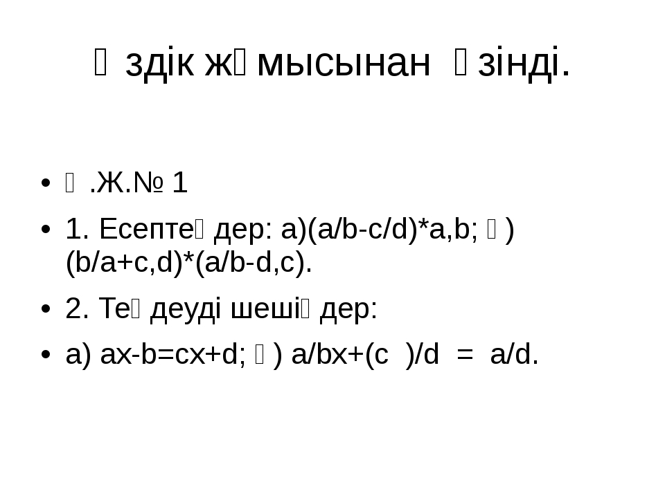 Өздік жұмысынан үзінді. Ө.Ж.№ 1 1. Есептеңдер: а)(а/b-c/d)*a,b; ә) (b/a+c,d)*...