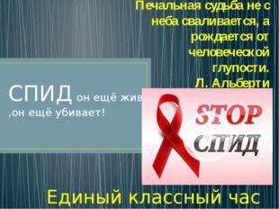 СПИД он ещё жив ,он ещё убивает! Печальная судьба не с неба сваливается, а ро