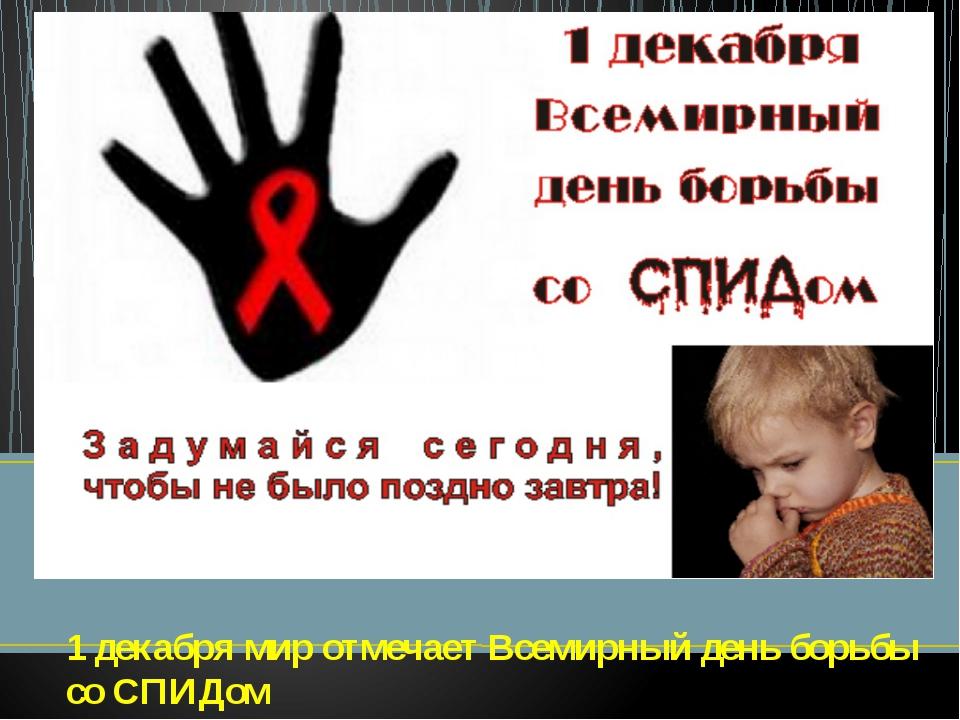 1 декабря мир отмечает Всемирный день борьбы со СПИДом