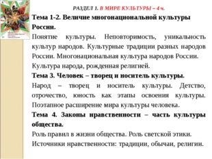 РАЗДЕЛ 1. В МИРЕ КУЛЬТУРЫ – 4 ч. Тема 1-2. Величие многонациональной культуры
