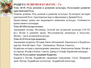 РАЗДЕЛ 3. РЕЛИГИЯ И КУЛЬТУРА – 7 ч. Тема 18-19. Роль религии в развитии культ