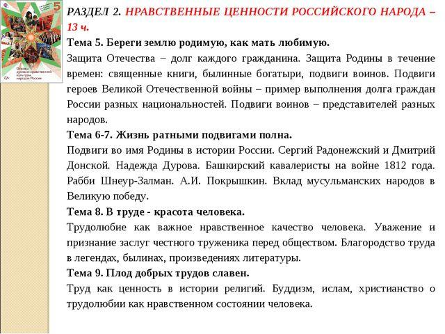 РАЗДЕЛ 2. НРАВСТВЕННЫЕ ЦЕННОСТИ РОССИЙСКОГО НАРОДА – 13 ч. Тема 5. Береги зем...