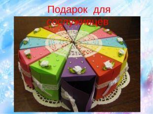 Подарок для сослуживцев