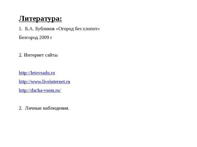 Литература: 1. Б.А. Бубликов «Огород без хлопот» Белгород 2009 г 2. Интернет...