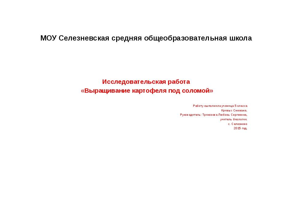 МОУ Селезневская средняя общеобразовательная школа Исследовательская работа «...