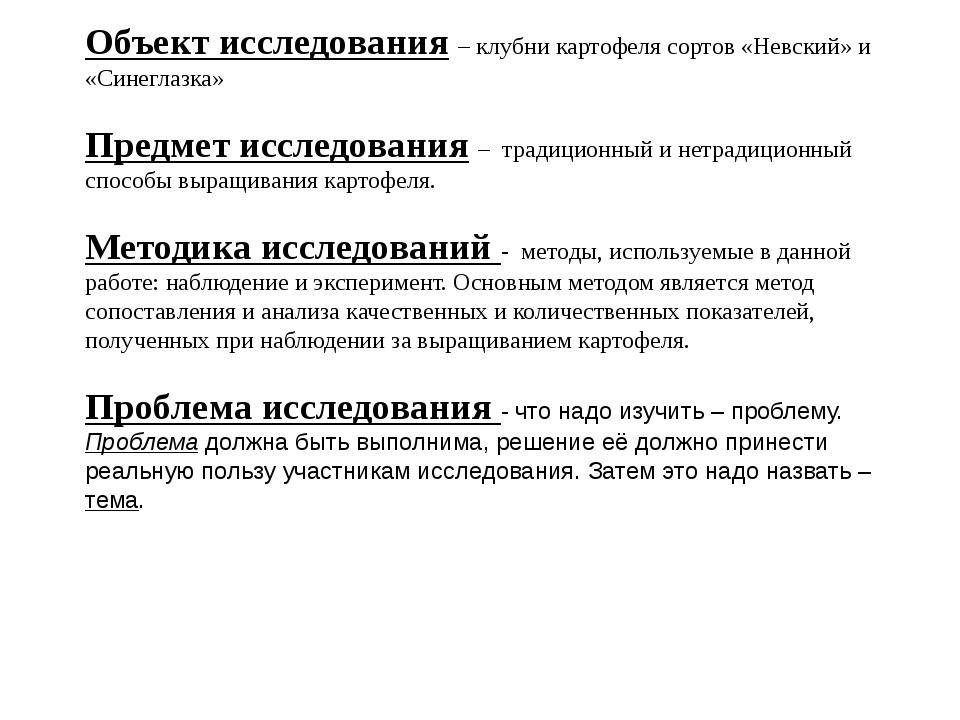 Объект исследования – клубни картофеля сортов «Невский» и «Синеглазка» Предме...