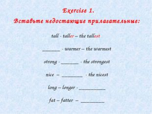 Exercise 1. Вставьте недостающие прилагательные: tall - taller – the tallest