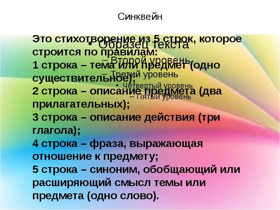 Синквейн Это стихотворение из 5 строк, которое строится по правилам: 1 строка...