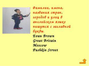 Фамилии, имена, названия стран, городов и улиц в английском языке пишутся с з