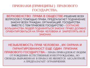 ПРИЗНАКИ (ПРИНЦИПЫ ) ПРАВОВОГО ГОСУДАРСТВА. ВЕРХОВЕНСТВО ПРАВА В ОБЩЕСТВЕ-РЕШ