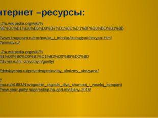 Интернет –ресурсы: https://ru.wikipedia.org/wiki/%D0%9E%D0%B1%D0%B5%D0%B7%D1%