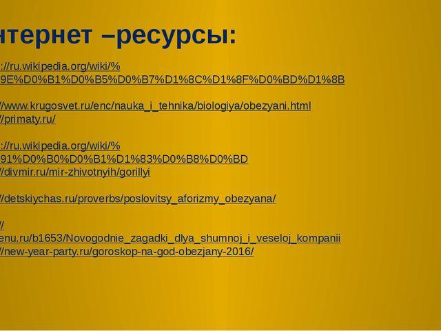 Интернет –ресурсы: https://ru.wikipedia.org/wiki/%D0%9E%D0%B1%D0%B5%D0%B7%D1%...