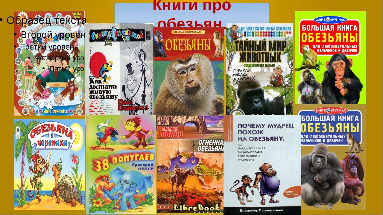 Книги про обезьян.