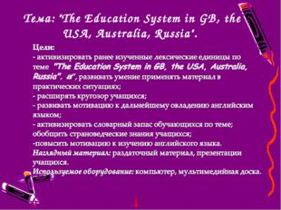 """Тема: """"The Education System in GB, the USA, Australia, Russia""""."""