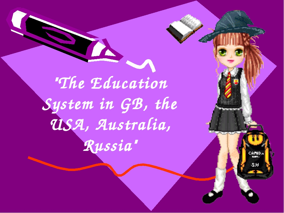 """""""The Education System in GB, the USA, Australia, Russia"""""""