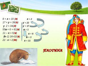 8 + х = 10 (п) 17 + у = 39(о) у ۰ 2 = 34(л) 55а + 6 = 61(н) 11 – с = 5(и) (b–
