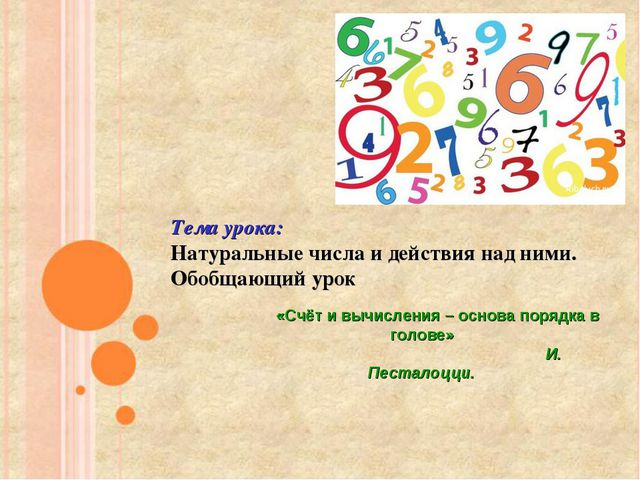 Тема урока: Натуральные числа и действия над ними. Обобщающий урок «Счёт и вы...