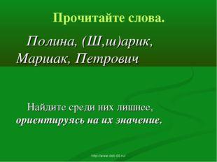 Полина, (Ш,ш)арик, Маршак, Петрович Найдите среди них лишнее, ориентируясь н