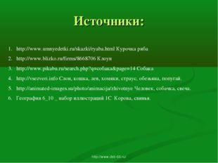 http://www.umnyedetki.ru/skazki/ryaba.html Курочка ряба http://www.blizko.ru/