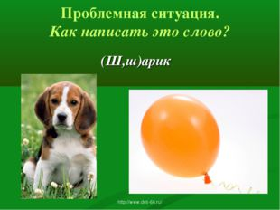 (Ш,ш)арик Проблемная ситуация. Как написать это слово? http://www.deti-66.ru/
