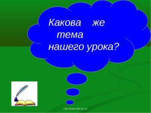 Какова же тема нашего урока? http://www.deti-66.ru/ http://www.deti-66.ru/