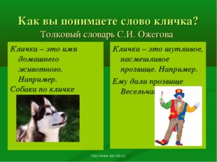 Как вы понимаете слово кличка? Кличка – это имя домашнего животного. Например
