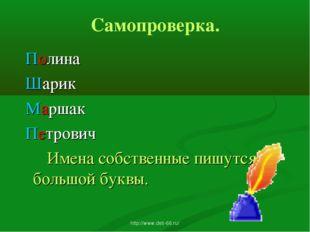 Полина Шарик Маршак Петрович Имена собственные пишутся с большой буквы. Само