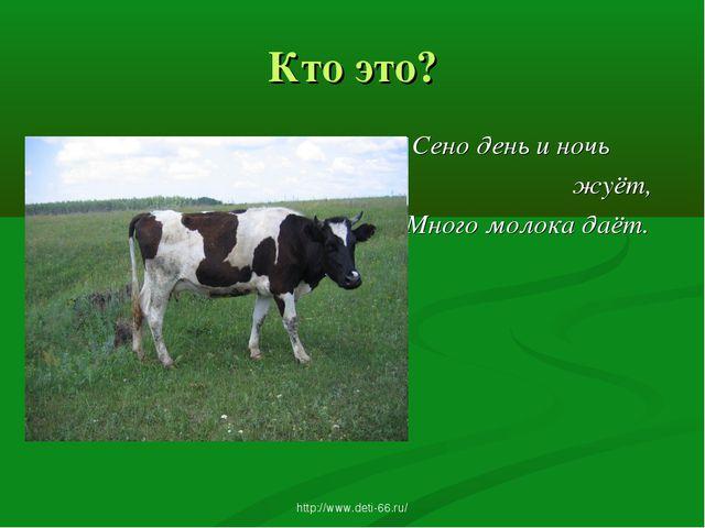 Кто это? Сено день и ночь жуёт, Много молока даёт. http://www.deti-66.ru/ htt...