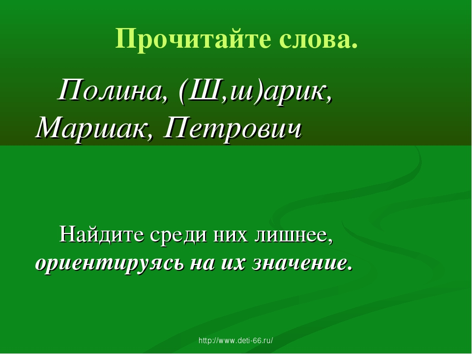 Полина, (Ш,ш)арик, Маршак, Петрович Найдите среди них лишнее, ориентируясь н...