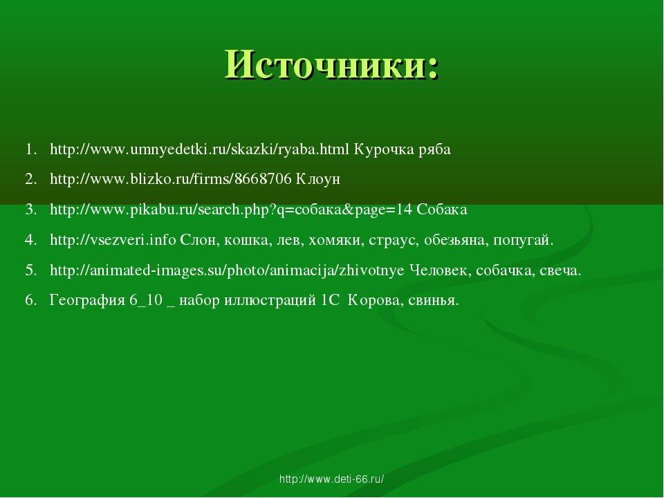 http://www.umnyedetki.ru/skazki/ryaba.html Курочка ряба http://www.blizko.ru/...